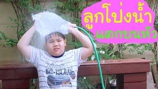 getlinkyoutube.com-ลูกโป่งน้ำแตกบนหัว | จาน่าน้อย