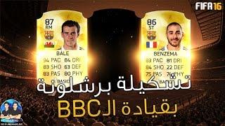 getlinkyoutube.com-تشكيلة برشلونة بقيادة الـ BBC (الإنسحابات!!!) FIFA16