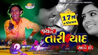 Jayare Tari Yad Aave Che... ASHOK THAKOR New Love Song Full HD Video In 2018 {NEHAL STUDIO}