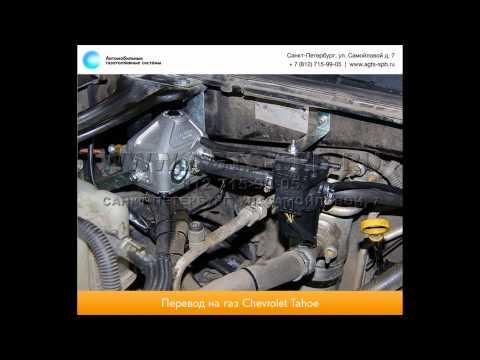 Перевод на газ Chevrolet Tahoe (GMT840) 08.12