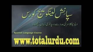 getlinkyoutube.com-learn spanish in urdu  class 1