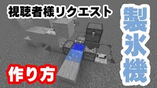 getlinkyoutube.com-【マイクラ】自動!?製氷機の作り方 リクエスト