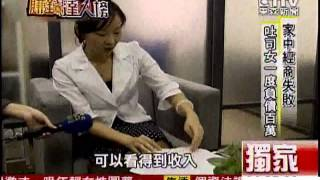 getlinkyoutube.com-[東森新聞]最窮剩15元!小資女拚出200萬年薪身價