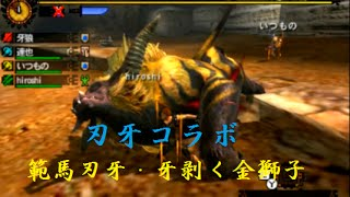 getlinkyoutube.com-【実況MH4G】範馬刃牙・牙剥く金獅子  【防具なし】