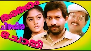 getlinkyoutube.com-Atham Chithira Chothi | Malayalam Superhit Full Movie | Mukesh & Nadiya Moidu