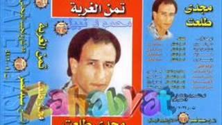 getlinkyoutube.com-اجمل اغاني  مجدي طلعت - خايف من بكره ليظلمني