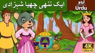 A Little Mouse Who Was A Princess in Urdu - Urdu Story - Stories in Urdu - 4K UHD - Urdu Fairy Tales
