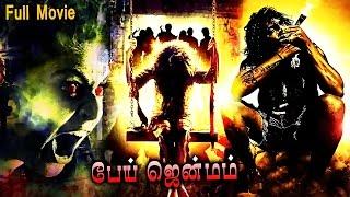 getlinkyoutube.com-PEI JANMAM | Tamil |Super Hit Horror Full Film