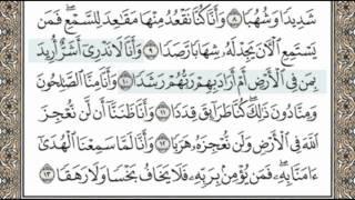 الشيخ ماهر المعيقلي سورة الجن مكررة 3 مرات
