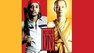 getlinkyoutube.com-หลวงพี่เท่ง 1 - เต็มเรื่อง (Full Movie)