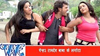 getlinkyoutube.com-पेनह बाबा रामदेव के लगौंटा  Penah Baba Randev Ke Lagunta - Kheshari Lal Yadav - Bhojpuri Hot Songs