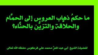 getlinkyoutube.com-حكم ذهاب العروس للحمَّام والحلَّاقة والتزيُّن بالحنَّاء للشيخ فركوس الجزائري.