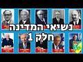 גנים-תיכון » בית הספר יסודי » היסטוריה » נשיאי מדינת ישראל
