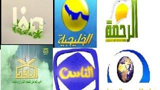 getlinkyoutube.com-تردد القنوات الإسلامية الدينية على النايل سات 2015
