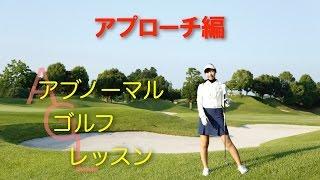 ゴルフレッスンアブノーマル(アプローチ編)