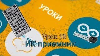 getlinkyoutube.com-Уроки arduino. Урок 10. ИК приемник