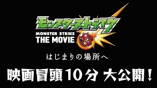 getlinkyoutube.com-映画冒頭10分大公開!「モンスターストライク THE MOVIE はじまりの場所へ」【モンストアニメ公式】