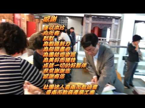 102年臺南市教師會教育產業工會會員代表大會--會前準備