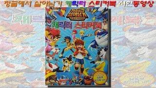 getlinkyoutube.com-정글에서 살아남기 캐릭터 스티커북 장난감 시현동영상(Survive in the jungle character sticker book toy)