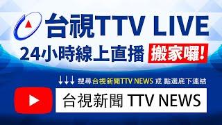 台視新聞台HD 24 小時線上直播|TAIWAN TTV NEWS HD (Live)|台湾のTTV ニュースHD (生放送)|대만 뉴스 라이브 width=