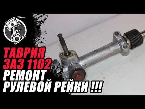 Таврия ремонт рулевой рейки