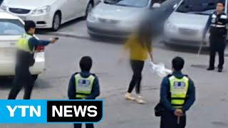 getlinkyoutube.com-[단독영상] 술 취한 여성이 흉기 난동...테이저건 쏴 제압 / YTN (Yes! Top News)