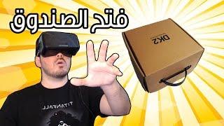 getlinkyoutube.com-فتح صندوق الاصدار الثاني من نظارة Oculus Rift!