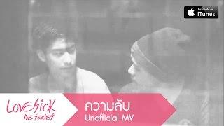 getlinkyoutube.com-ความลับ - พีท เอิ้น (Love Sick The Series) [MV]