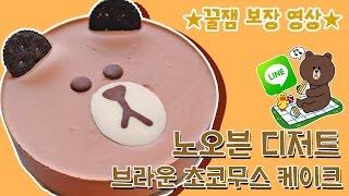 [시니] (ENG CC) #46 노오븐디저트 - 초간단 브라운 초코무스케이크 만들기! ★꿀잼 보장 영상★