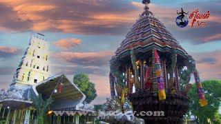சுன்னாகம் கதிரமலைச் சிவன் கோவில் தேர்த்திருவிழா 10.05.2021
