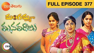 getlinkyoutube.com-Mangamma Gari Manavaralu - Episode 377 - November 10, 2014