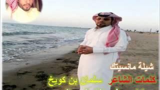 getlinkyoutube.com-شيلة مانسيتك كلمات الشاعر سلمان بن كويخ اداء سيف عناد المرواني