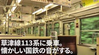 getlinkyoutube.com-草津線113系に乗車。懐かしい国鉄の音がする。Local train bound for Kusatsu