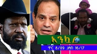 getlinkyoutube.com-Ethiopia - Ankuar : አንኳር - Ethiopian Daily News Digest | January 16, 2017