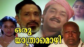 Oru Yathramozhi (1997) Malayalam Full Movie | Mohanlal | Sivaji Ganeshan | Nedumudi Venu