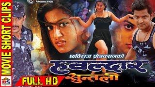 getlinkyoutube.com-HAWALDAR SUNTALI || हबल्दार सुन्तली  || Nepali Movie || Short Clips HD