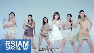 getlinkyoutube.com-ไปน่ารักไกลๆ หน่อย : สโมสรชิมิ3 [Official MV]