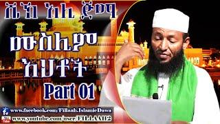 Muslim Ehitoch ~ Sheikh Ali Jimma   Part 01 (Amharic)