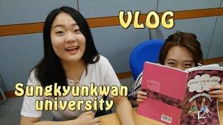 День в корейском университете Sungkyunkwan