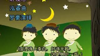 唐诗 - 静夜思 (歌曲)《说说唱唱唐诗鹅鹅鹅专辑》