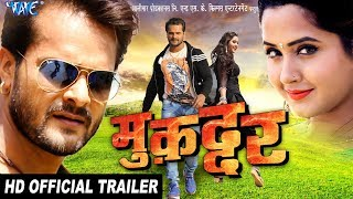 Muqaddar (Official Trailer) - Khesari Lal Yadav, Kajal Raghwani - Superhit Bhojpuri Movie