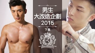 getlinkyoutube.com-MENS MAKEOVER | 男生大改造企劃2015(下集) - RickyKAZAF