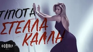 getlinkyoutube.com-Στέλλα Καλλή - Τίποτα - Official Video Clip
