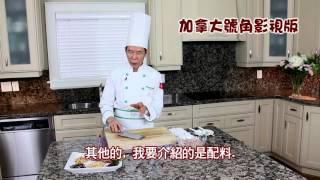 順德鯪魚餅