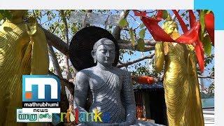 Sri Lanka Beckons! Mathrubhumi Yatra| Episode: 177| Mathrubhumi News