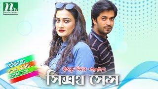 getlinkyoutube.com-Bangla Natok - Sixth Sense (সিক্সথ সেন্স) Shamol Mawla & Aparna Ghosh | Directed by Mahmud Didar