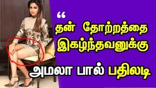Amala Paul lost her temper and angry on a Boy for critisizing her Body | Cine Flick