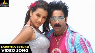Krishna Songs | Taratha Yettuku Pota Video Song | Ravi Teja, Trisha | Sri Balaji Video