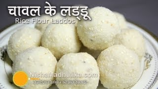 getlinkyoutube.com-Rice Flour Laddu Recipe -  Sweet Ladoo With Rice Flour recipe