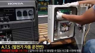 getlinkyoutube.com-ATS (발전기 자동 운전반) / 정전대비 비상발전시스템 구축 / DCM (주)대광건설기계